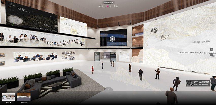 中華大學建築系畢展為期一個月,大家可上線欣賞並思考虛擬展間的創意應用。 中華大學...