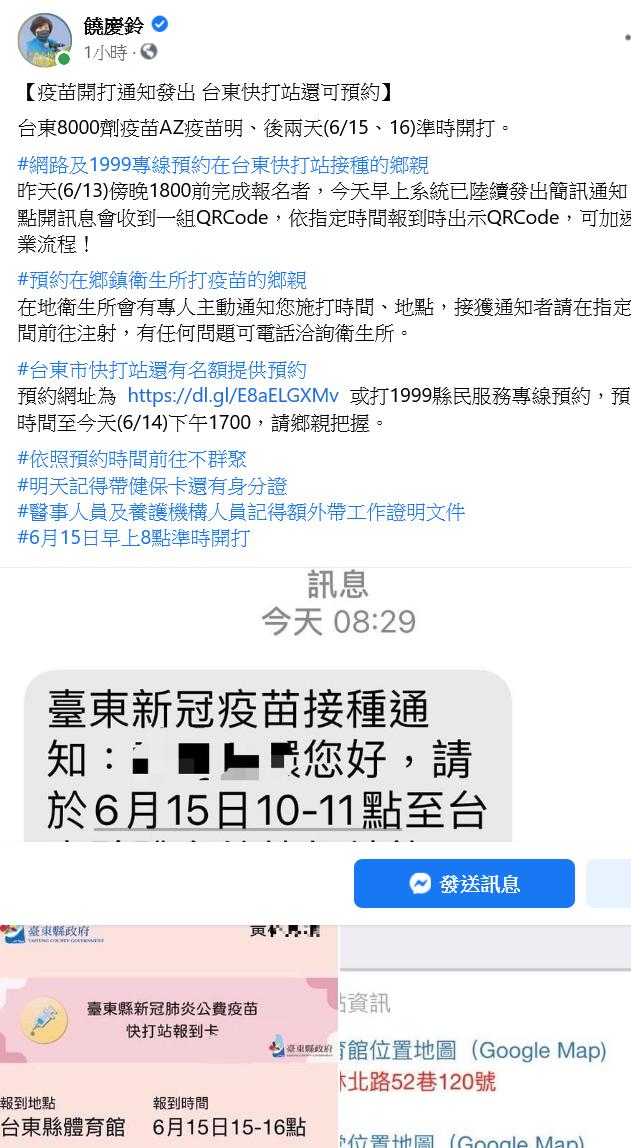 台東縣15鄉鎮預約施打疫苗爆滿,台東市仍有餘額。記者施鴻基/翻攝