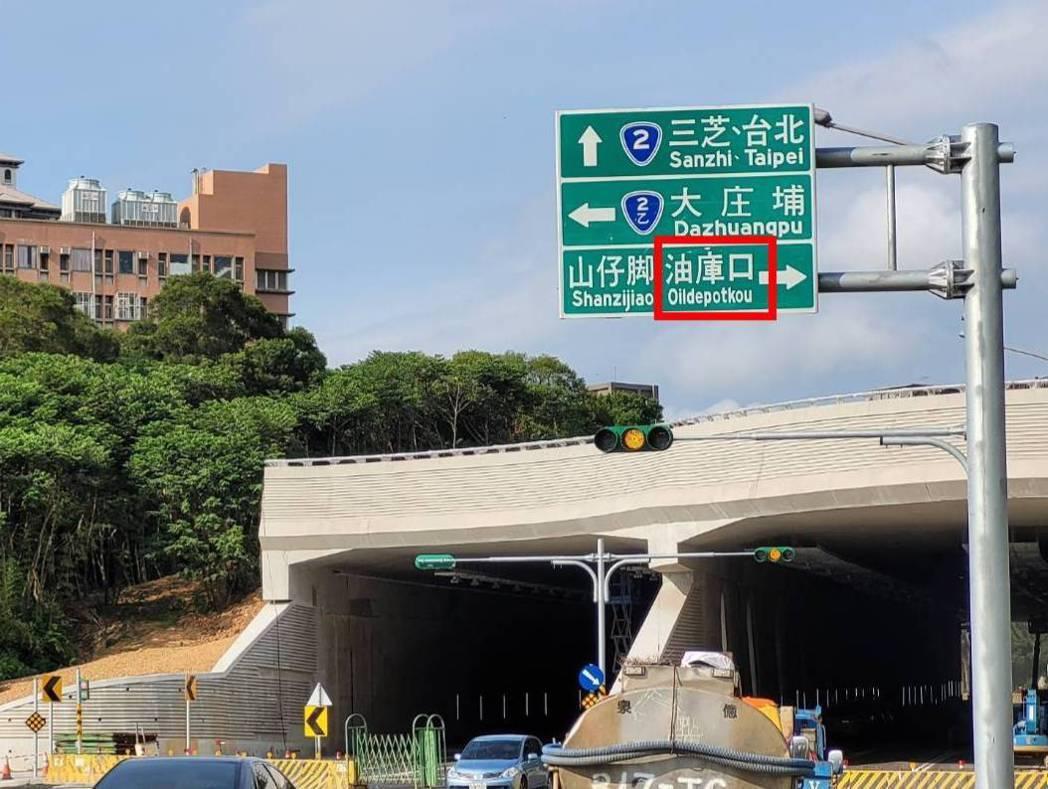 即將啟用的沙崙路聯絡隧道,卻爆出指標路牌把油車口打成油庫口,公路總局表示會再改善...