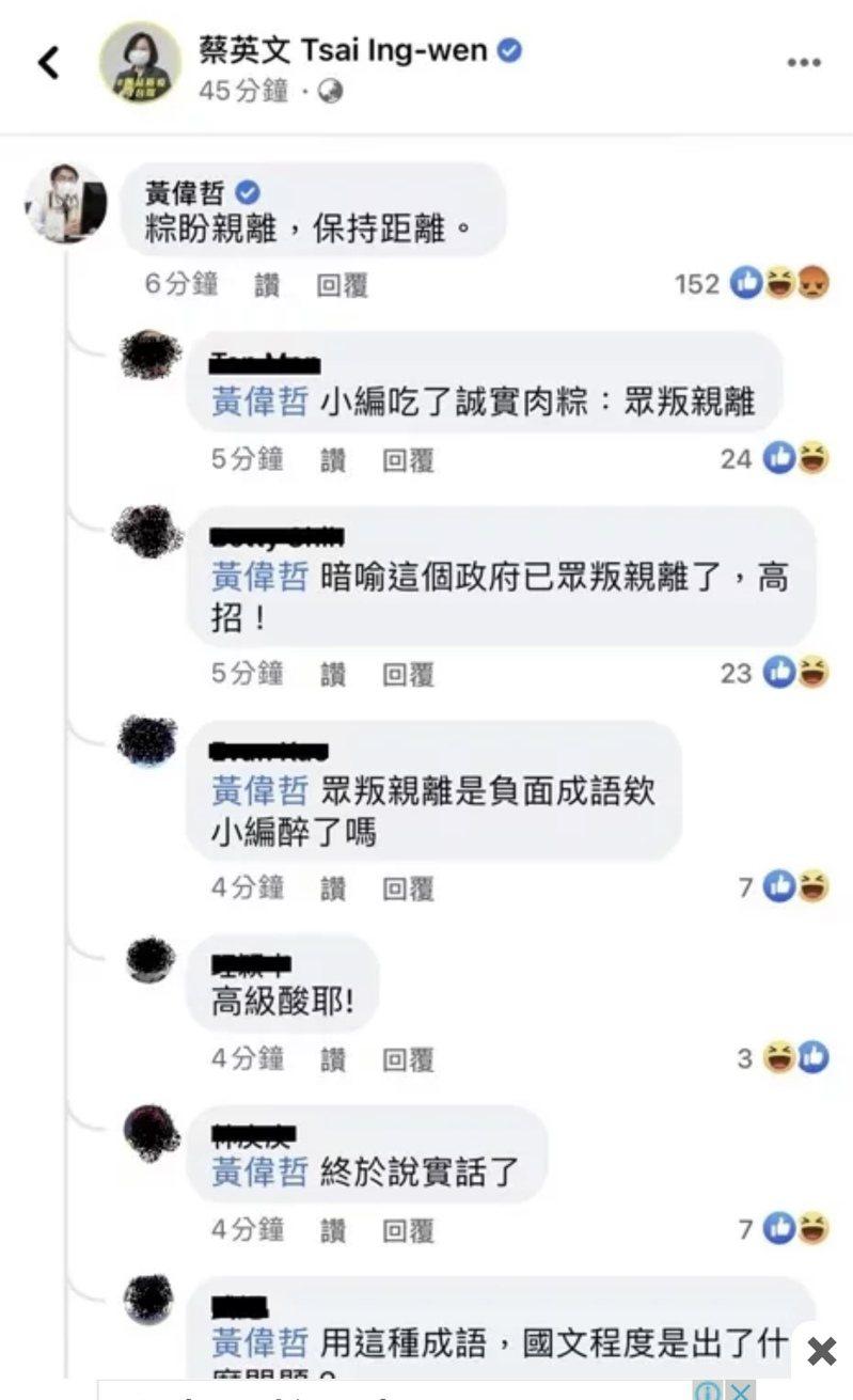 台南市長黃偉哲在總統蔡英文的臉書上留言「粽盼親離」,引發討論。圖/取自臉書