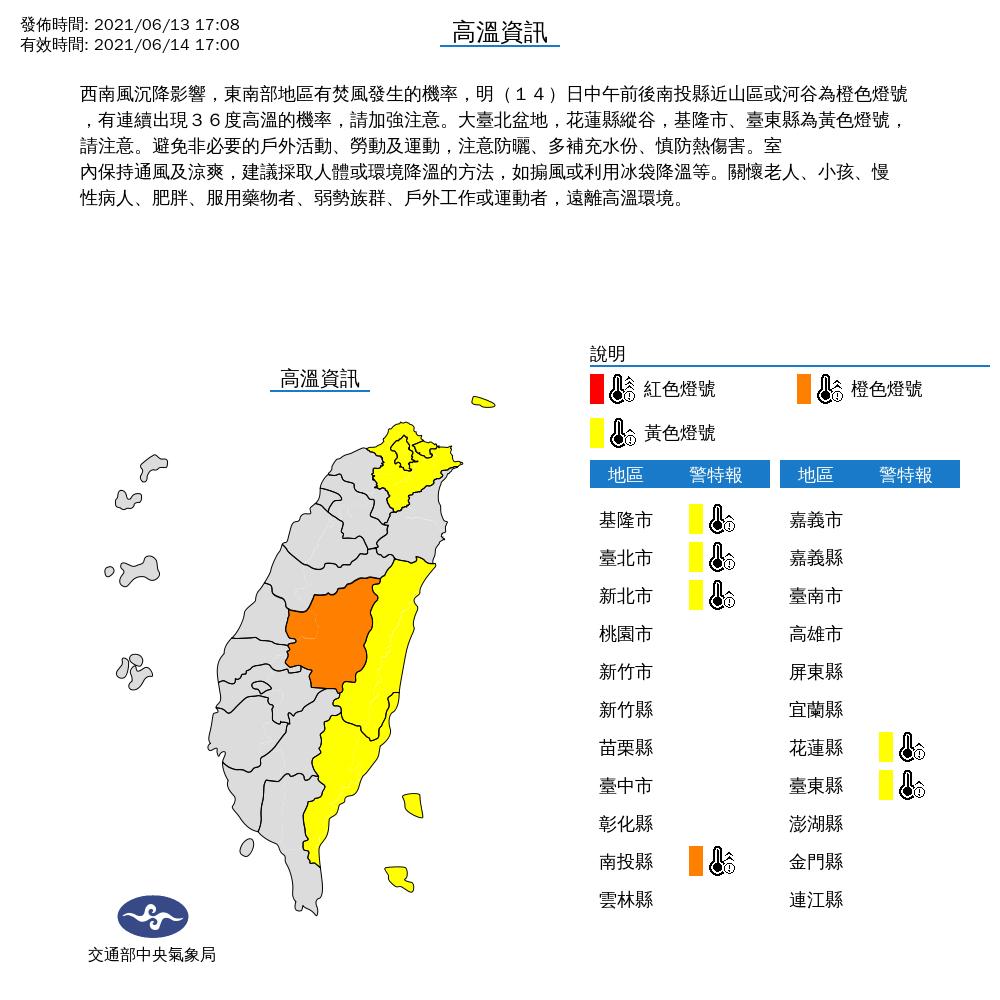 中央氣象局表示,西南風沉降影響,東南部地區有焚風發生的機率,今(14)日中午前後...