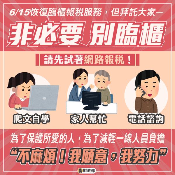 財政部臉書呼籲民眾盡量不要前往國稅局臨櫃報稅。取自中華民國財政部臉書