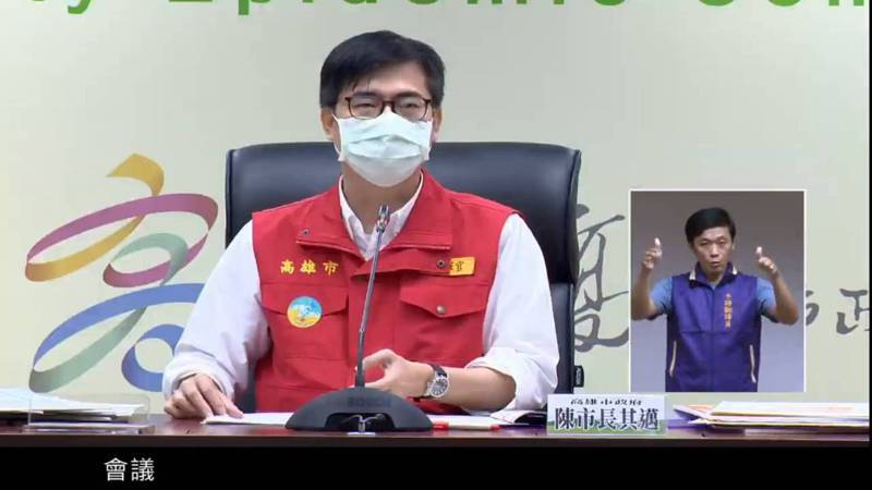 高雄市長陳其邁今下午在防疫會議後舉行說明記者會。記者蔡孟妤/翻攝