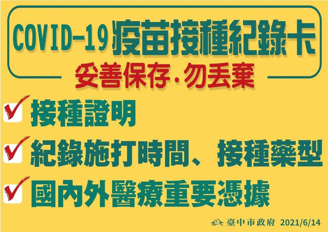 台中疫苗一至六類明天開打,市長盧秀燕今提醒,記錄卡要妥善保存,以備打第2劑時使用...