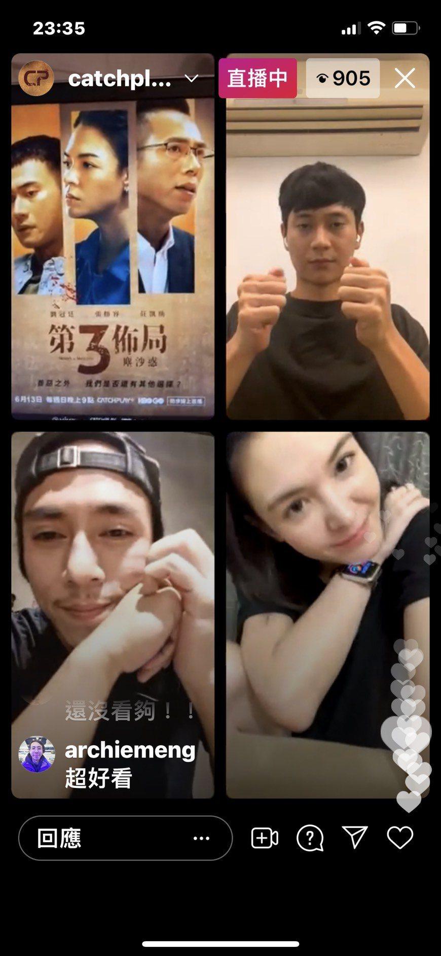 劉冠廷、莊凱勛、張榕容為新戲「第三佈局 塵沙惑」上IG直播。圖/CATCHPLA...