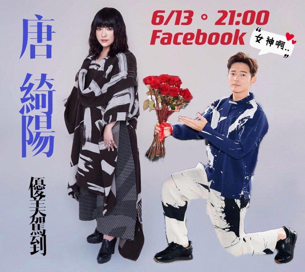 宥勝(右)邀唐綺陽上自己的臉書包廂開房對談。圖/摘自臉書