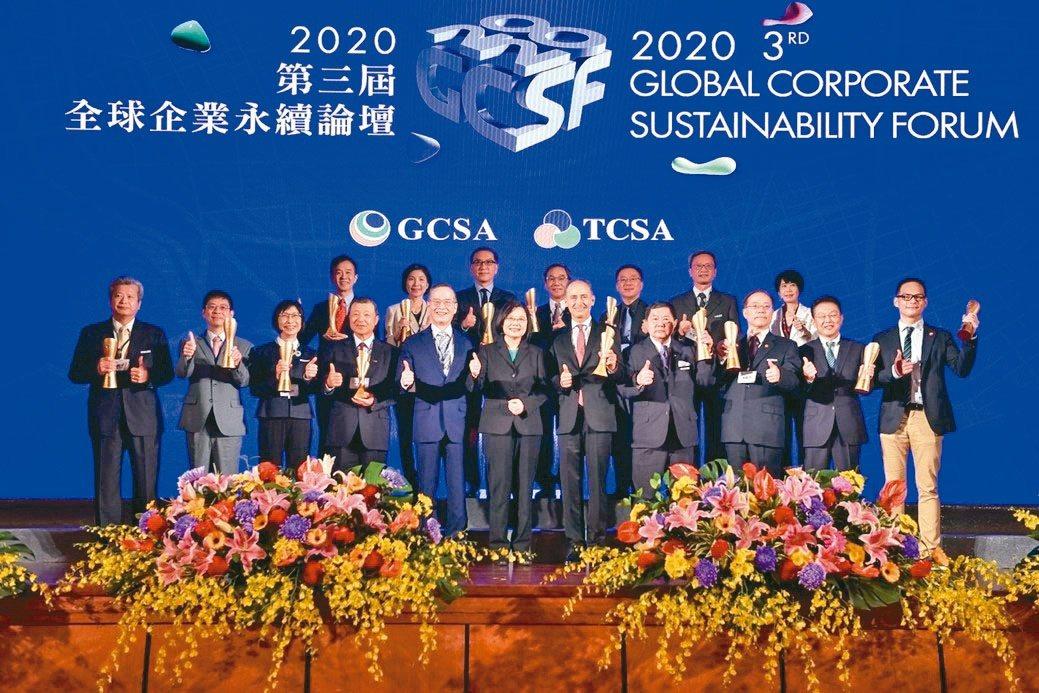 2020台灣永續獎頒獎典禮,透過世界級的舞台,讓國際社會見證台灣永續力。台灣永...