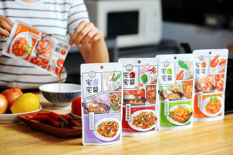 金蘭推出4款口味各異的「宅宅醬」,方便民眾居家料理使用。圖/金蘭提供
