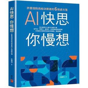 AI快思 你慢想:許惠恒院長給決策者的6張處方箋 圖/摘自《AI快思 ...