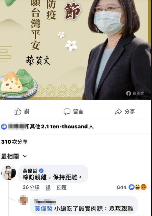 蔡英文總統昨在臉書祝福端午佳節平安,台南市長黃偉哲留言「粽盼親離」,引發討論。 記者陳柏亨/翻攝