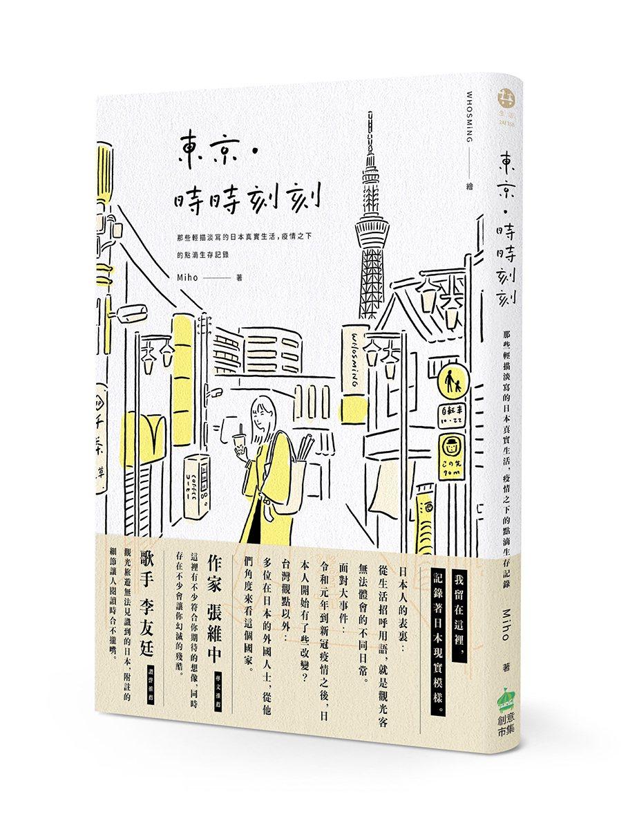 創意市集出版《東京·時時刻刻》書封。_圖/創意市集提供