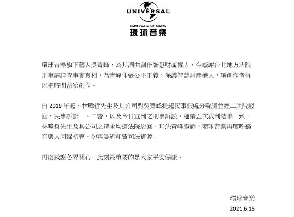 吳青峰所屬的環球音樂發表聲明。圖/環球音樂提供