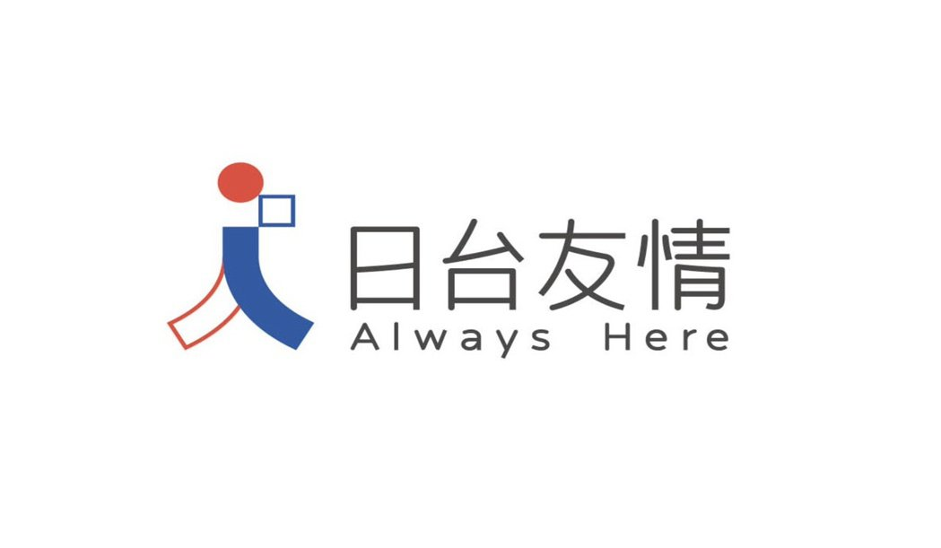 2021年是311東日本大地震10週年,日本台灣交流協會以「人」字為意象,延伸出...
