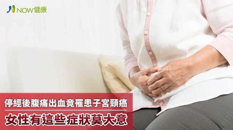 ▲人生中醫診所楊永榮醫師表示,研究顯示子宮頸癌與性生活關係密切。女性在青春期時,...