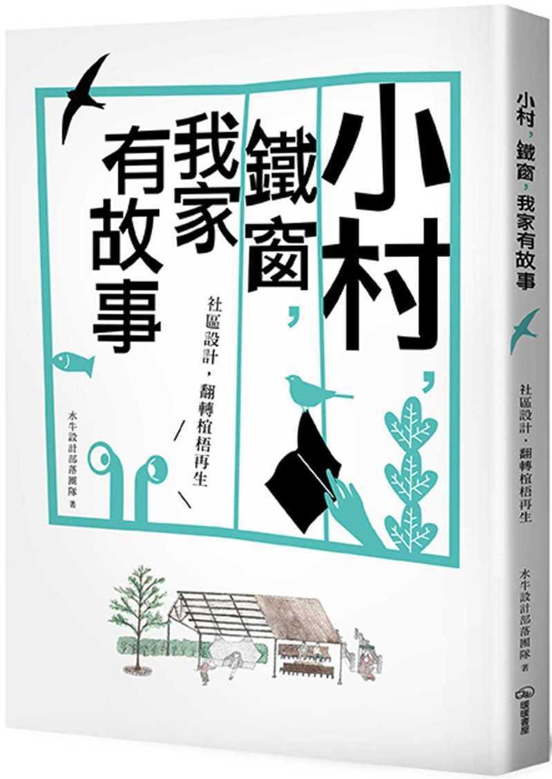 書名:《小村,鐵窗,我家有故事:社區設計,翻轉椬梧再生》 作者:水牛設計部落團隊   出版社:暖暖書屋 出版時間:2021年7月1日