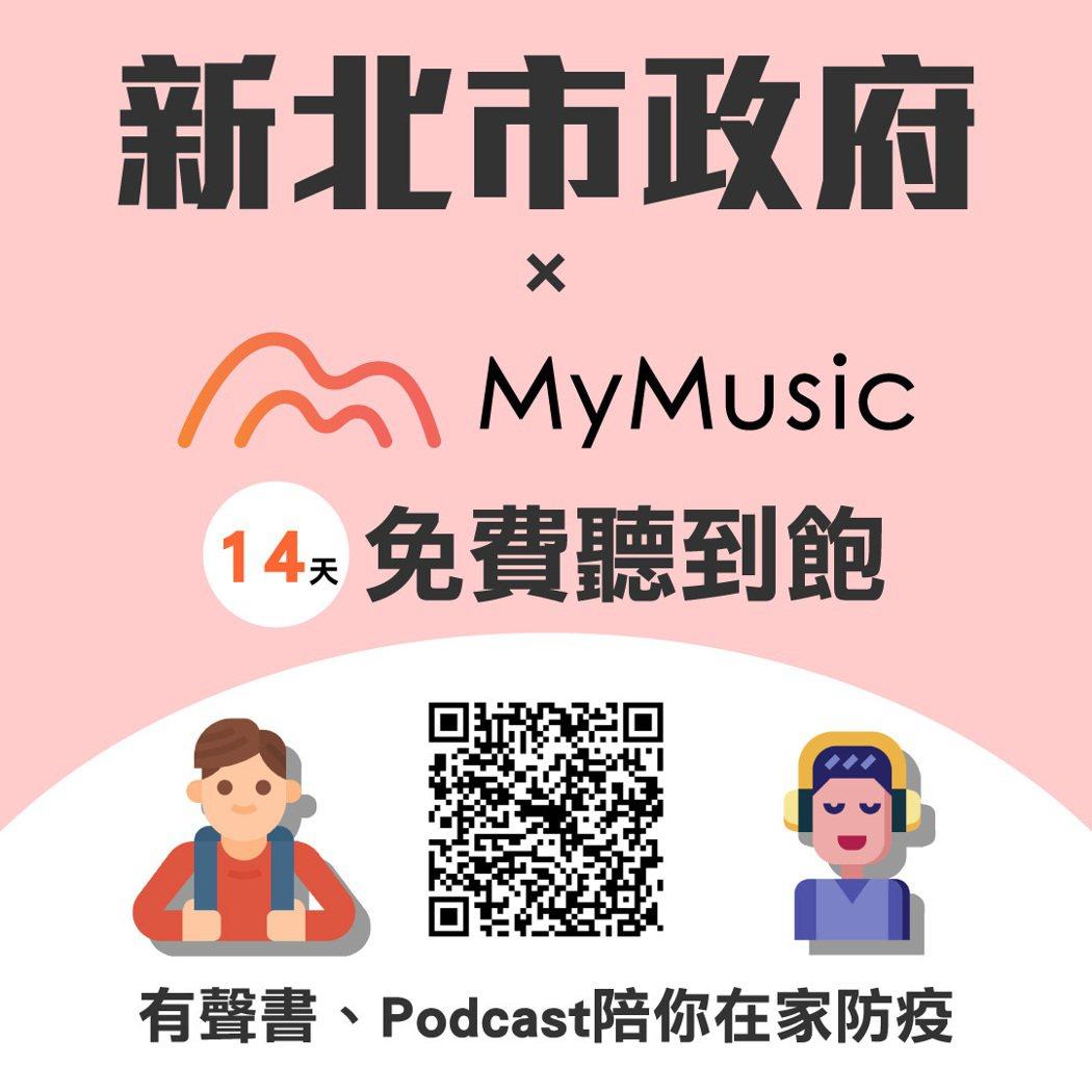 台灣大MyMusic推14天免費聽,防疫在家無限暢聽最新音樂與多元的Podcas...