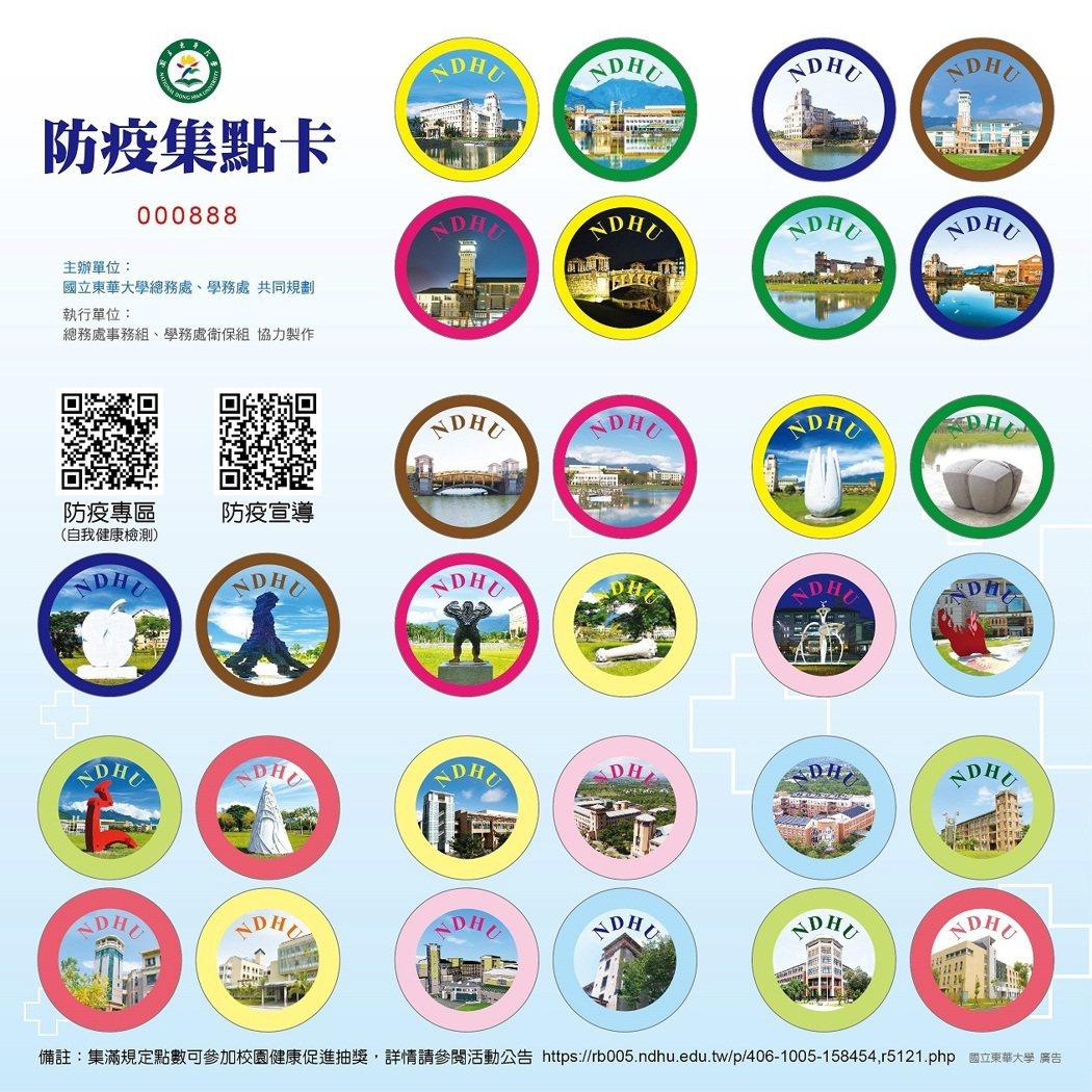 東華大學防疫貼紙集點卡獲國立臺灣歷史博物館納入館藏。 校方/提供。