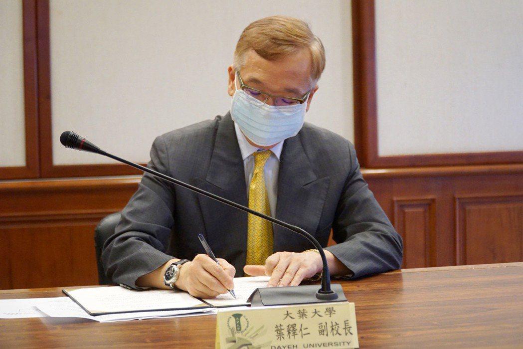 大葉大學葉釋仁副校長簽訂合作備忘錄。 大葉大學/提供。