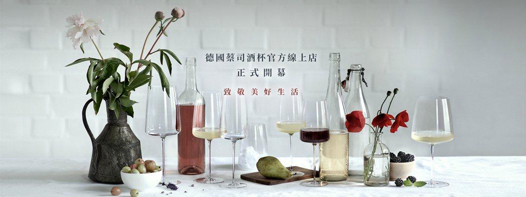 世界酒杯領導品牌德國蔡司酒杯台灣官方線上店正式開賣。業者/提供
