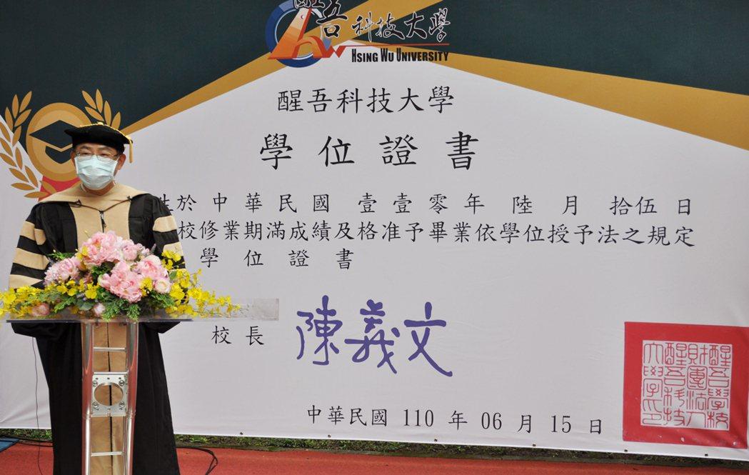 醒吾科大校長陳義文透過線上轉播,期勉全體畢業生持續學習實現夢想。 醒吾科大/提供