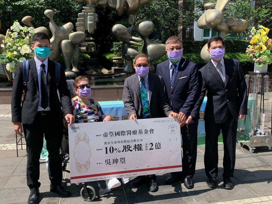 「帝篁國際醫療基金會」公益平台正式成立。 張瑞文/提供