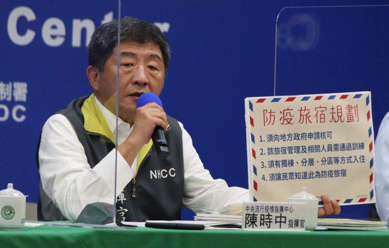 指揮中心指揮官陳時中。圖/中央流行疫情指揮中心提供