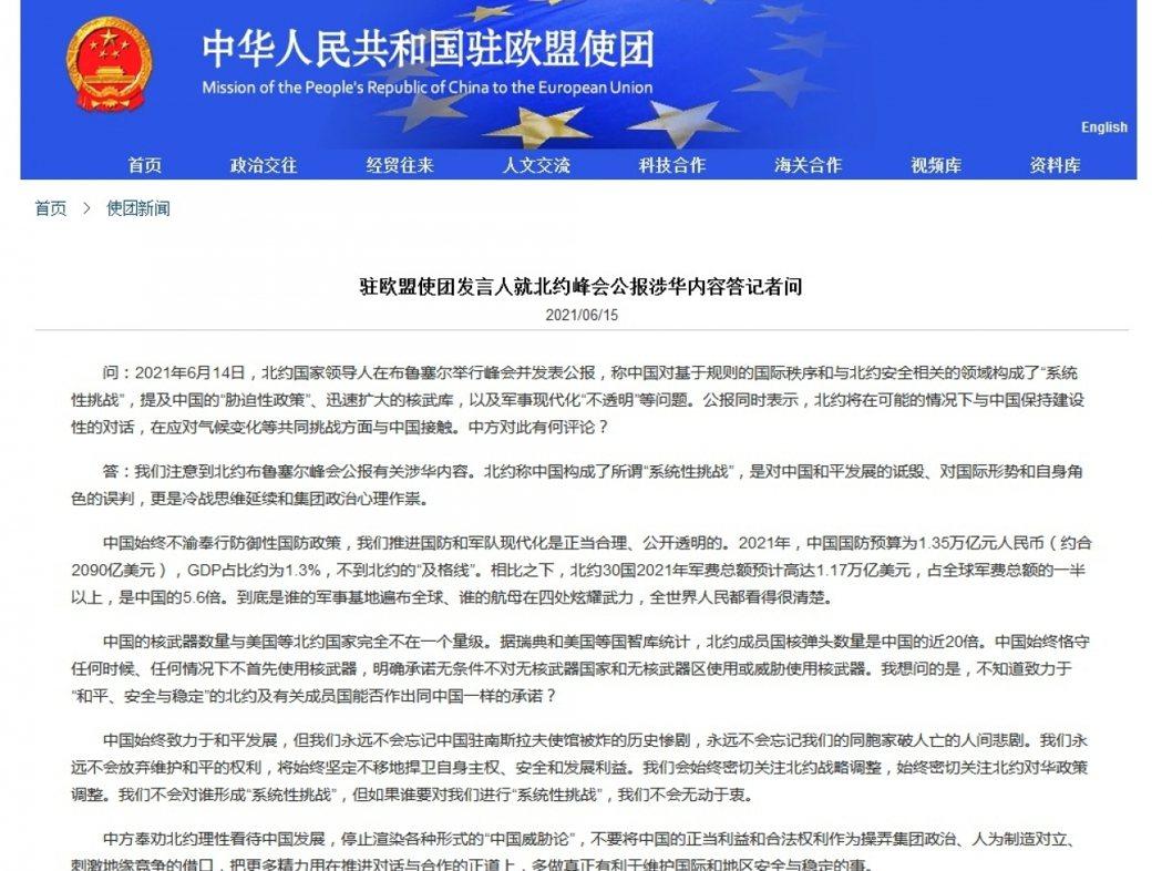 中國駐歐盟使團強調,中國不會對誰形成系統性挑戰。(中國駐歐盟使團網頁)