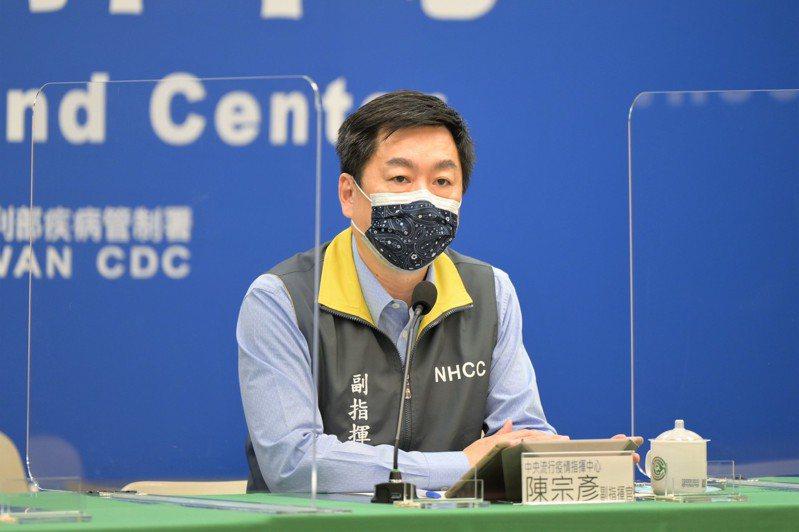 中央流行疫情指揮中心副指揮官陳宗彥。圖/指揮中心提供