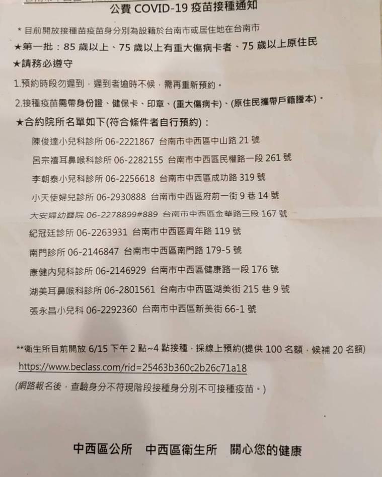 台南市衛生所發放給民眾的疫苗注射通知裡寫著可以預約,但民眾卻預約不到。讀者提供