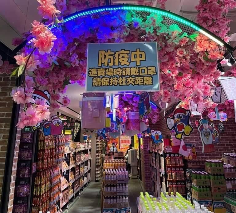 「唐吉訶德」西門町店日前無預警閉店消毒,並已於今日恢復營業。圖/摘自DON DON DONKI Taiwan粉絲團。