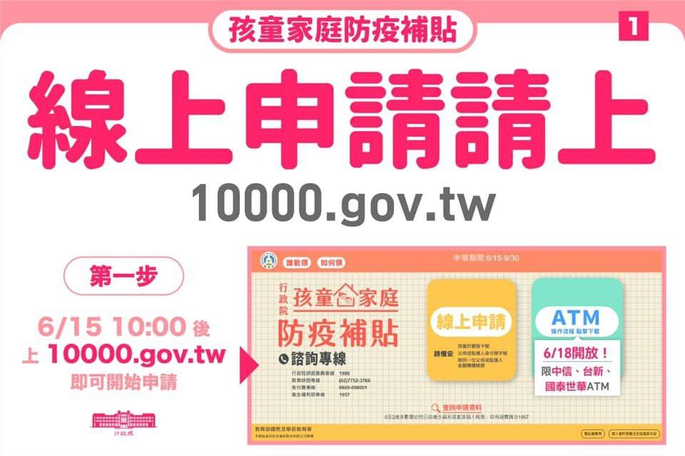 行政院長蘇貞昌提醒國人孩童家庭防疫補貼的申領注意事項。取自蘇貞昌臉書