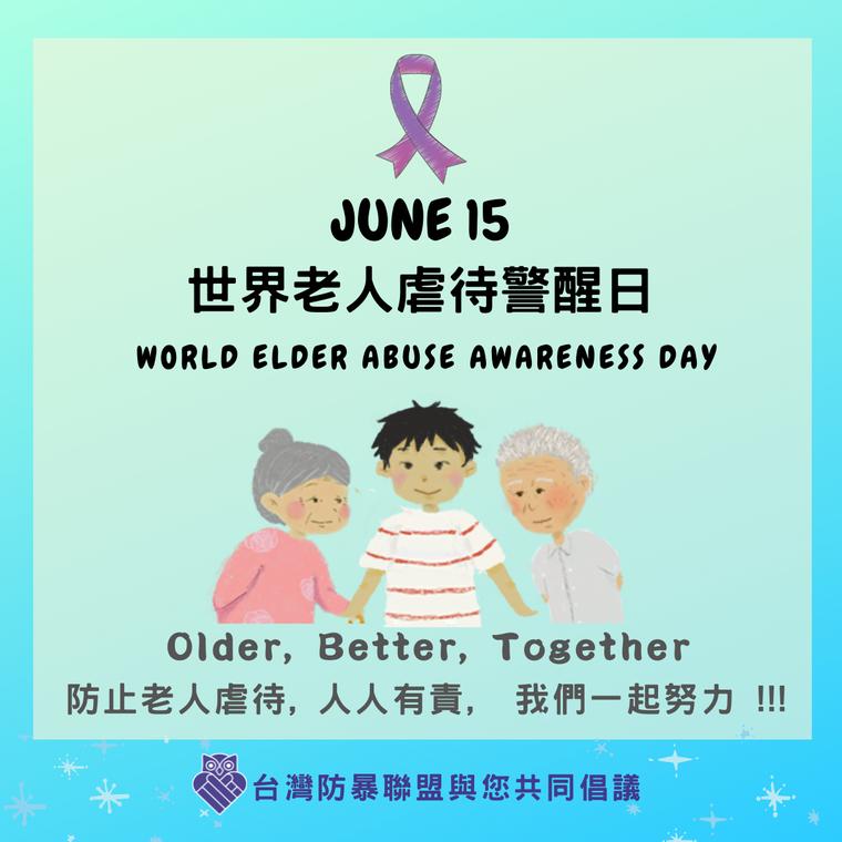 今天是「世界老人虐待警醒日」,台灣防暴聯盟提醒民眾對家中、社區長輩多一點關心、少...