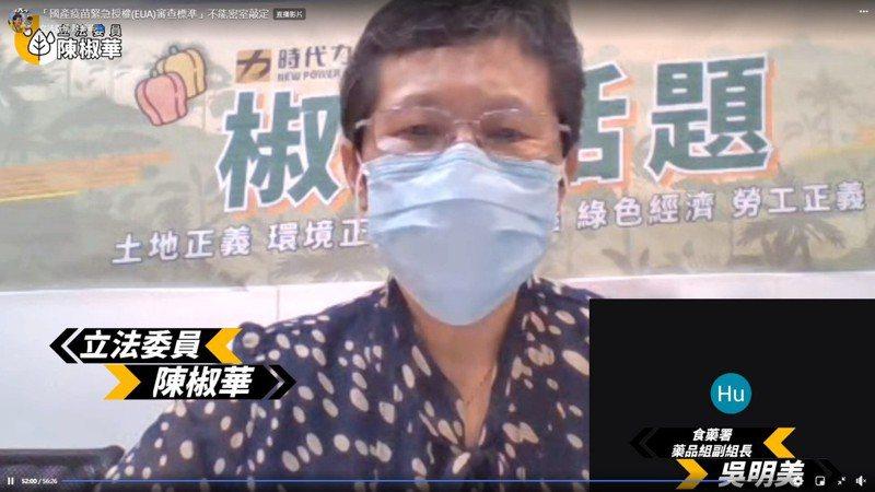 時代力量黨團副總召陳椒華今舉行記者會。圖/翻攝自陳椒華臉書直播