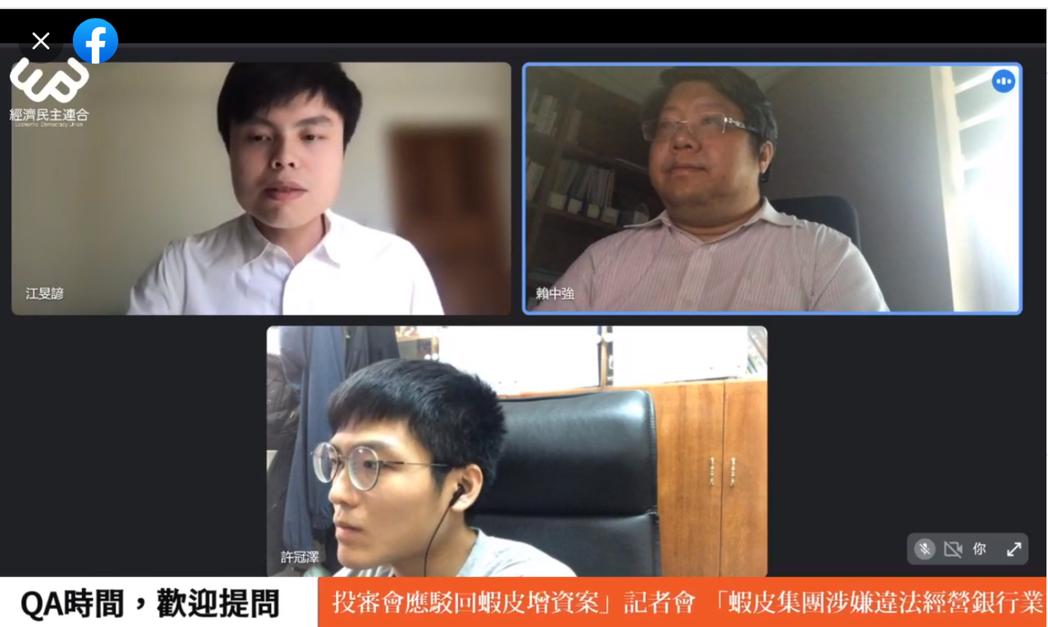 經濟民主連合及台灣公民陣線今天舉行線上記者會。圖/擷取自臉書