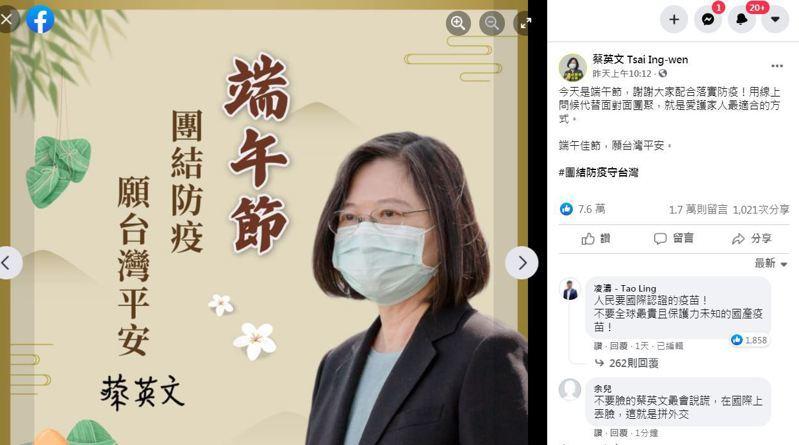連日來蔡英文總統與行政院長蘇貞昌臉書被負面留言「灌爆」,民眾最不滿的正是疫苗與紓困不到位。圖/取自蔡英文臉書