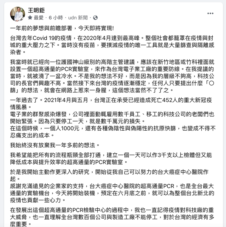 台大醫院醫院癌醫中心分院副院長王明鉅今上午發文表示,在企業家的支持下,超高通量的...