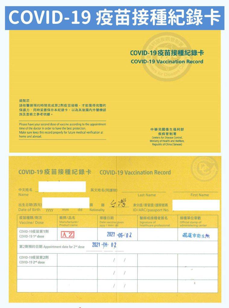 疫苗接種紀錄卡。圖/本報資料照片