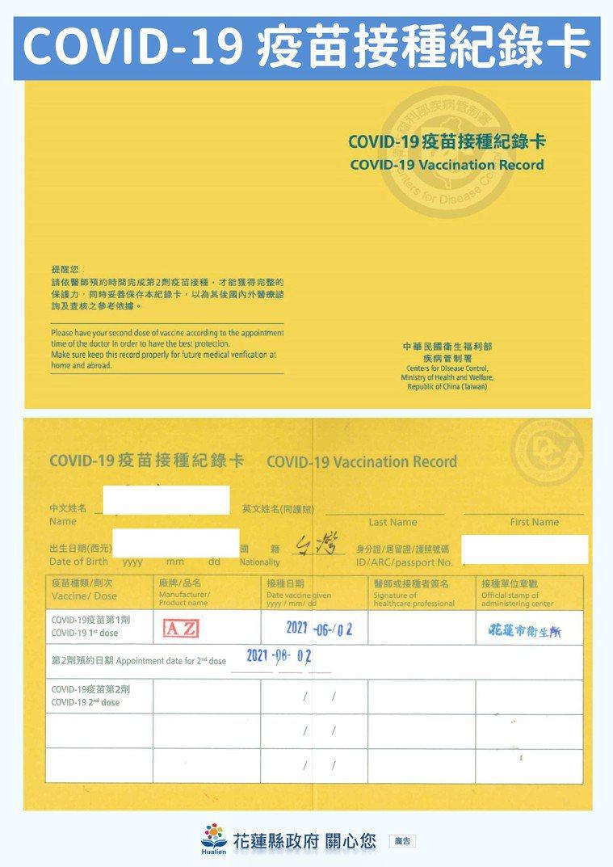 明天花蓮開放長者接種,將發放疫苗接種紀錄卡,請民眾保存。圖/花蓮縣政府提供