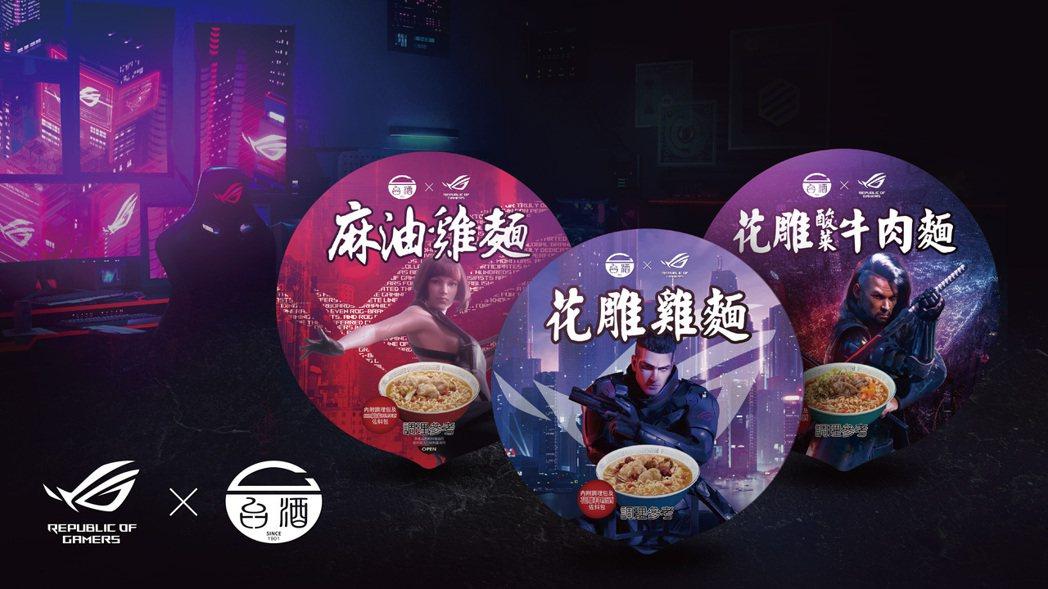 台灣菸酒公司與華碩旗下品牌「ROG玩家共和國」聯手推出「電競泡麵」,將ROG人氣...