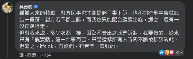 吳青峰才剛勝訴,但卻驚爆林暐哲已提出民事三審上訴。圖/摘自臉書