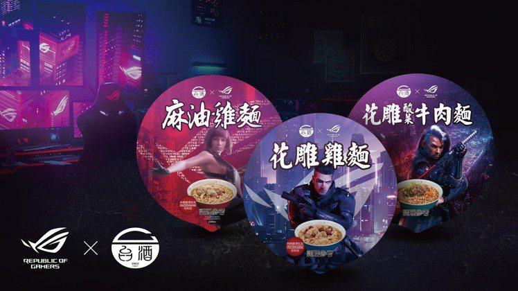 ROG玩家共和國與台灣菸酒公司打造「ROG × 台酒電競泡麵」,為最暢銷的花雕雞...