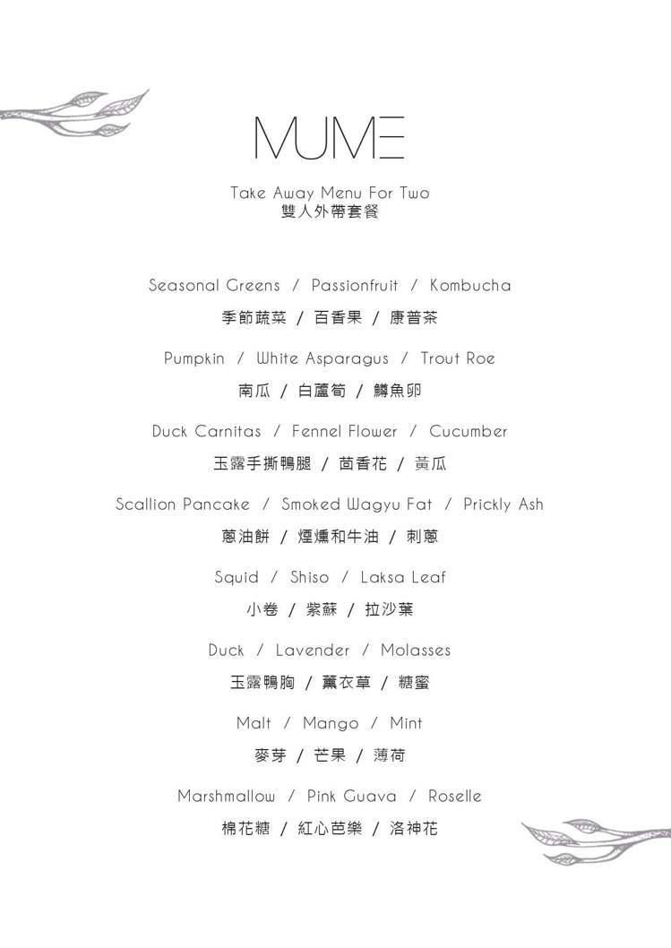 MUME外帶雙人套餐。圖/摘自MUME臉書官網。