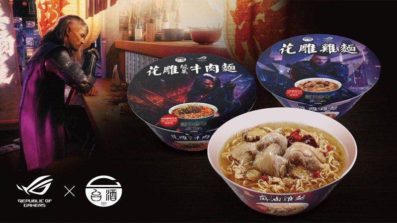 華碩衝刺電競業務,旗下ROG玩家共和國昨日宣布與台灣菸酒公司打造「ROG×台酒電競泡麵」,首創科技品牌與泡麵大廠合作先例。華碩/提供