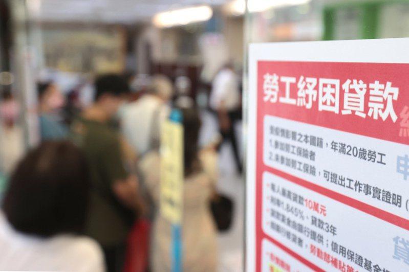 勞工紓困昨天上午開始申請,紓困貸款承貸銀行內許多民眾等待辦理,也有許多民眾前往詢問勞工紓困貸款的細節。記者蘇健忠/攝影