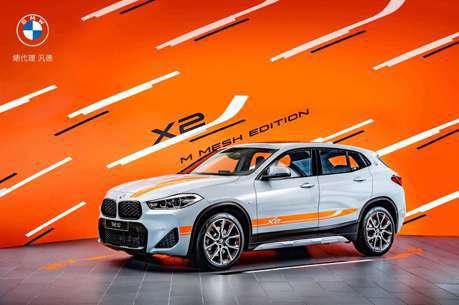全新BMW X2 M Mesh Edition登場 展現個人獨特前衛風格