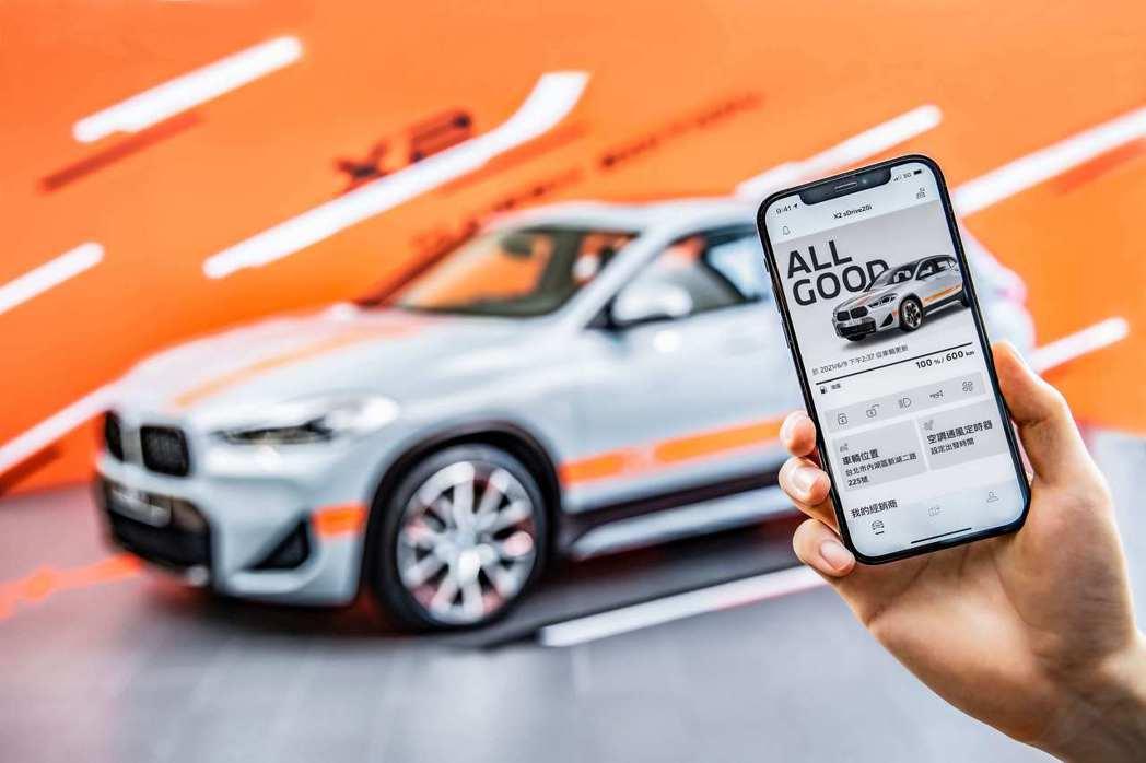全新BMW X2全面導入全新My BMW App,提供車主更具科技與智慧的貼心功...