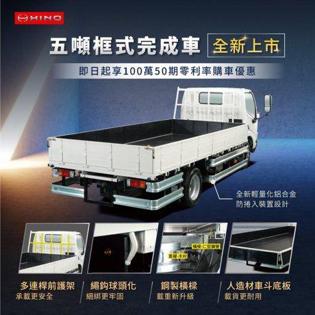 HINO五噸框式完成車全新上市 購車享零利率優惠
