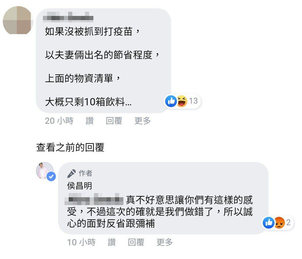 侯昌明一一回覆網友的留言。 圖/擷自侯昌明臉書