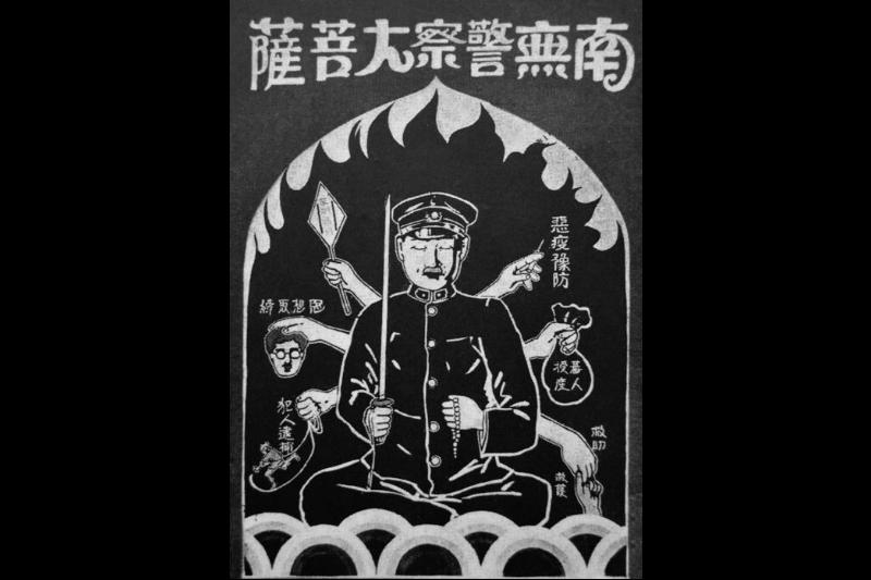 「缺乏庶民觀點」的情形,充斥在大部分與警察有關的文化資產上。圖為1926年(大正15年)臺北州警察衛生展覽會所展出的海報,將警察化身為千手觀音菩薩,一手拿刀一手拿佛珠,代表糖與鞭子,無事不管。 圖/取自國立臺灣歷史博物館