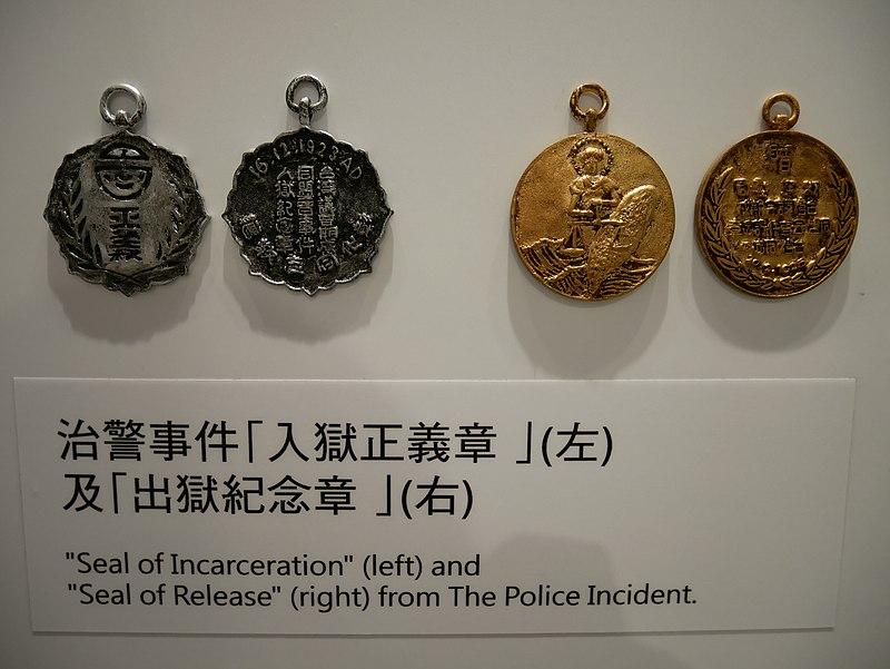 治警事件紀念徽章。 圖/維基共享